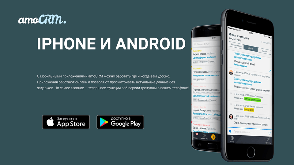 Iphone and Android amoCRM