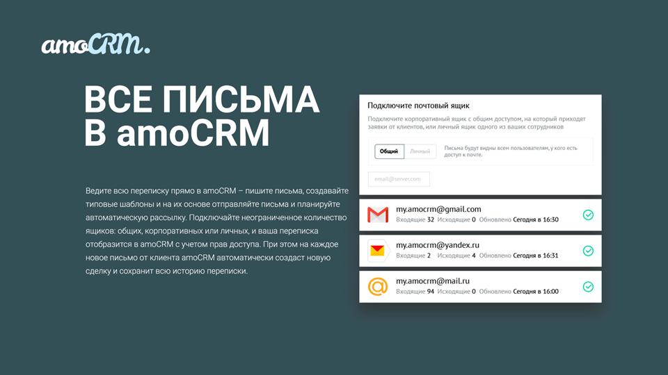 Письма в amoCRM