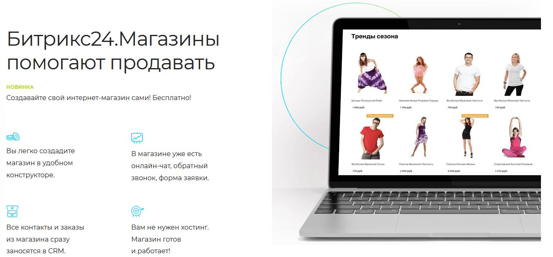 Магазины Bitrix24