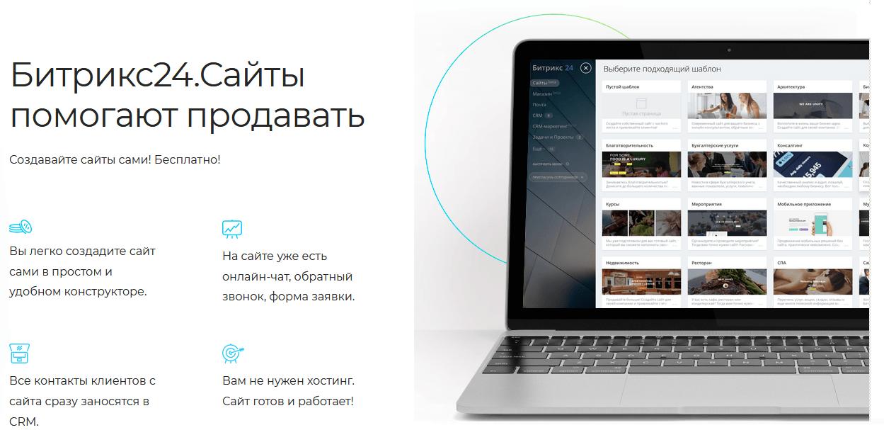 Сайтаы Bitrix24